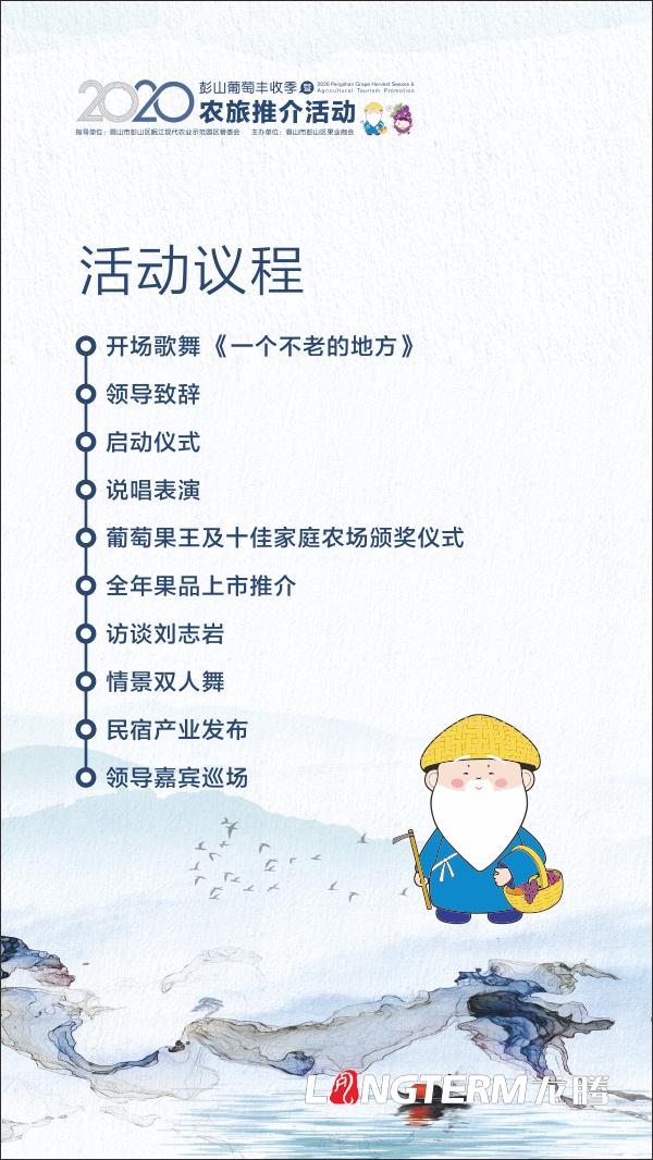 """由四川龙腾文化策划执行的""""2020彭山葡萄丰收季暨农旅推介活动""""将于2020年7月19日在成都举行"""
