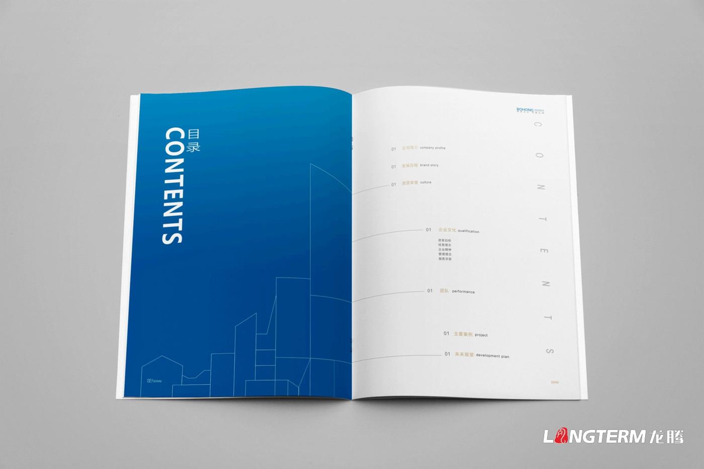 遂宁市博弘建设工程有限公司画册2019版