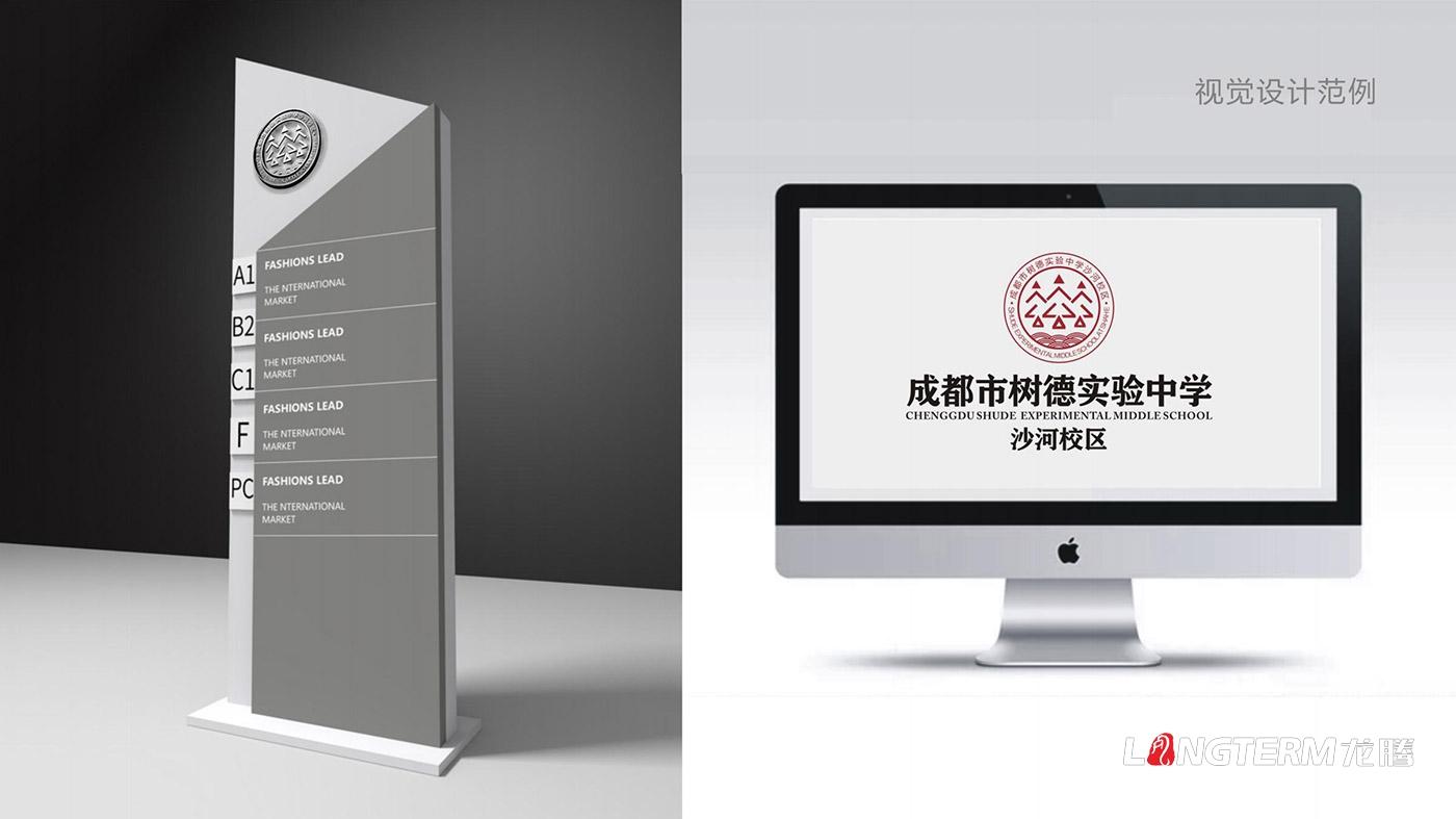 四川省成都市树德中学沙河校区LOGO设计